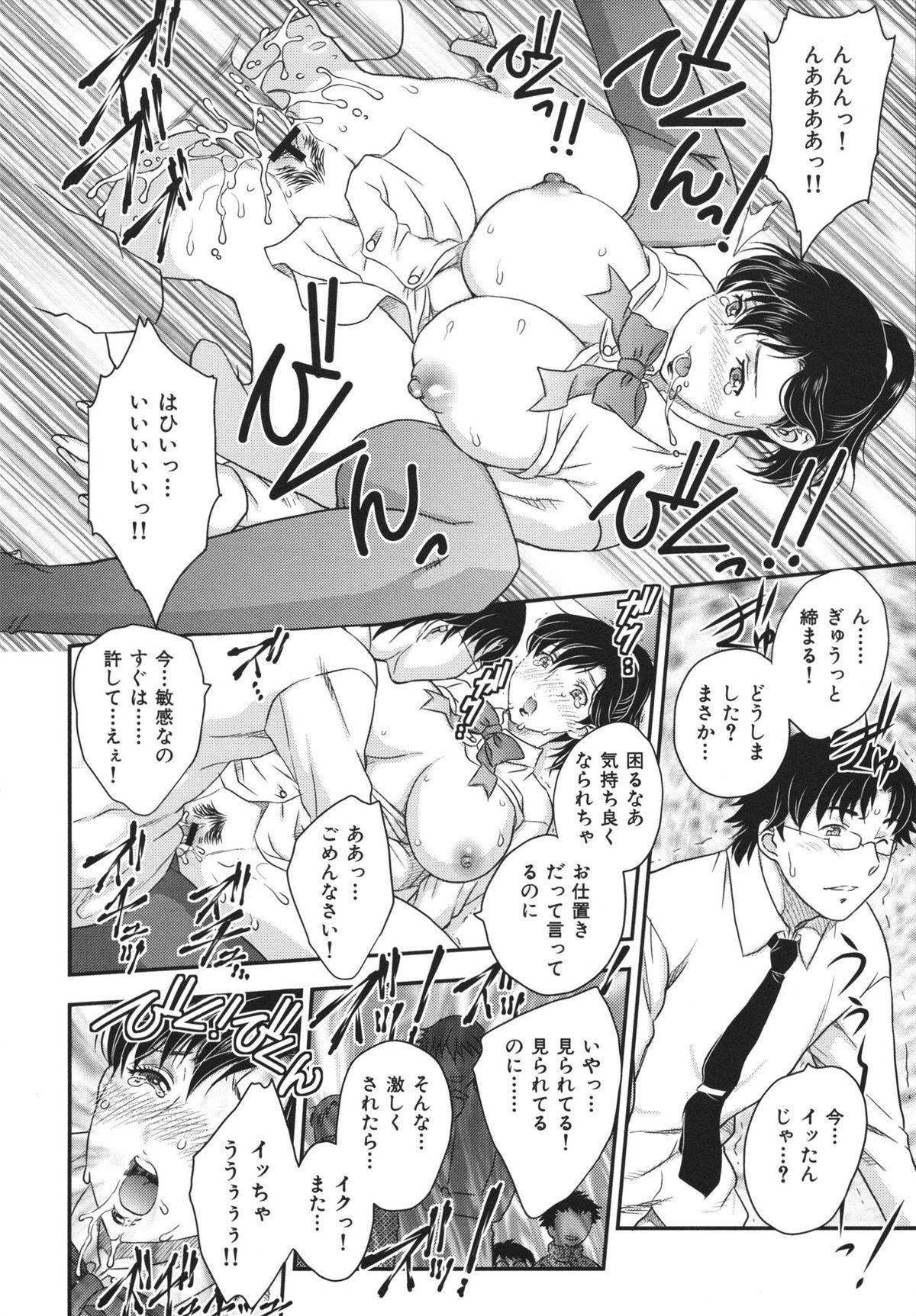 Binyuu Shoujo to Ennyuu Mama 119