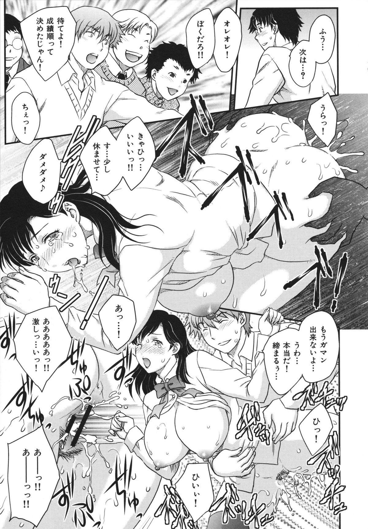 Binyuu Shoujo to Ennyuu Mama 122