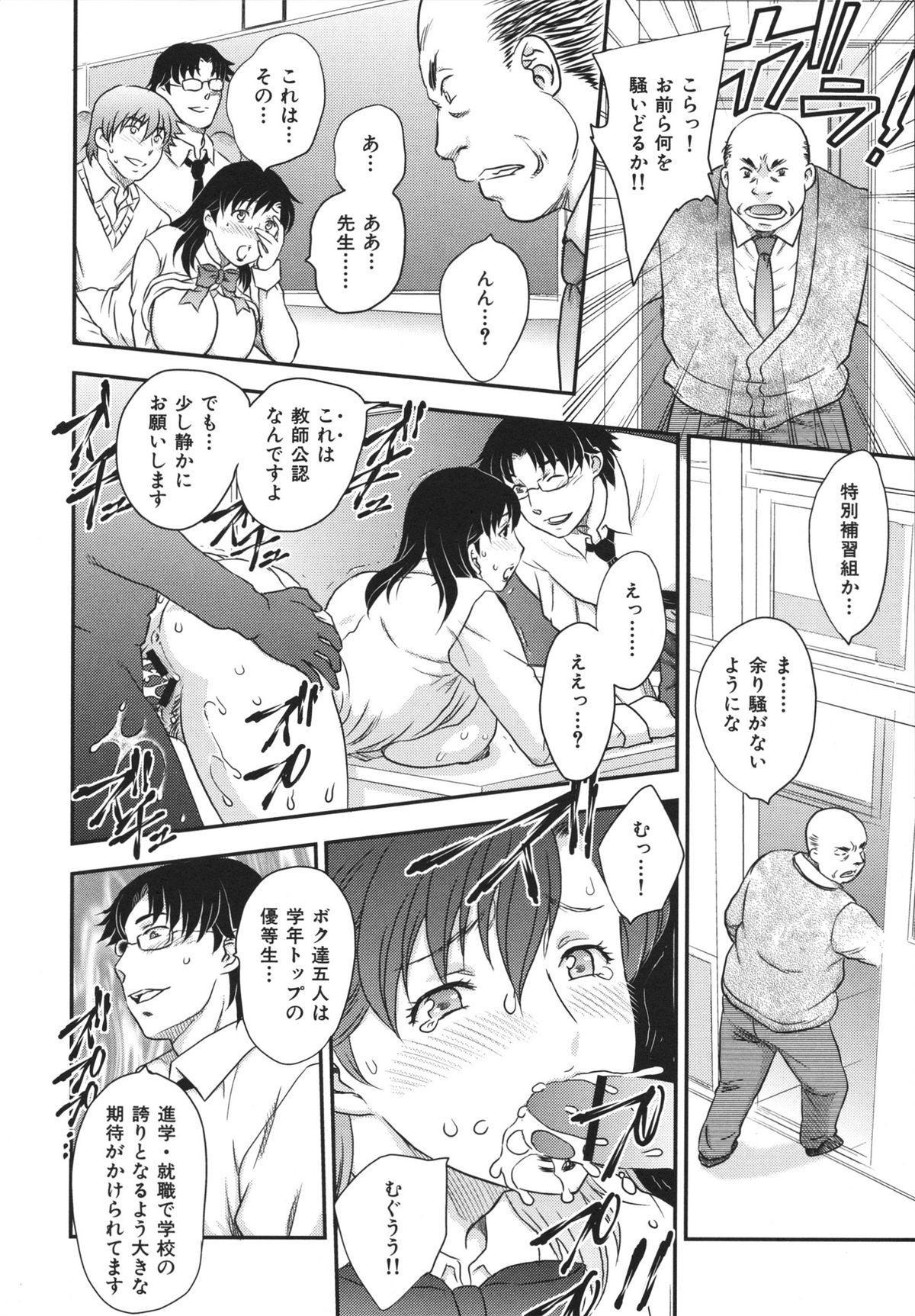 Binyuu Shoujo to Ennyuu Mama 123