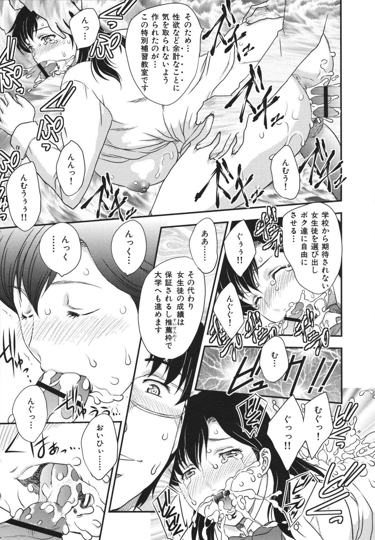 Binyuu Shoujo to Ennyuu Mama 124