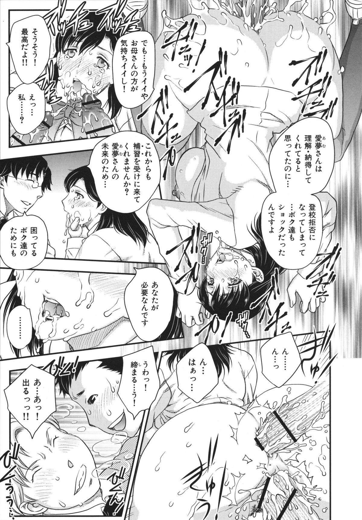 Binyuu Shoujo to Ennyuu Mama 126