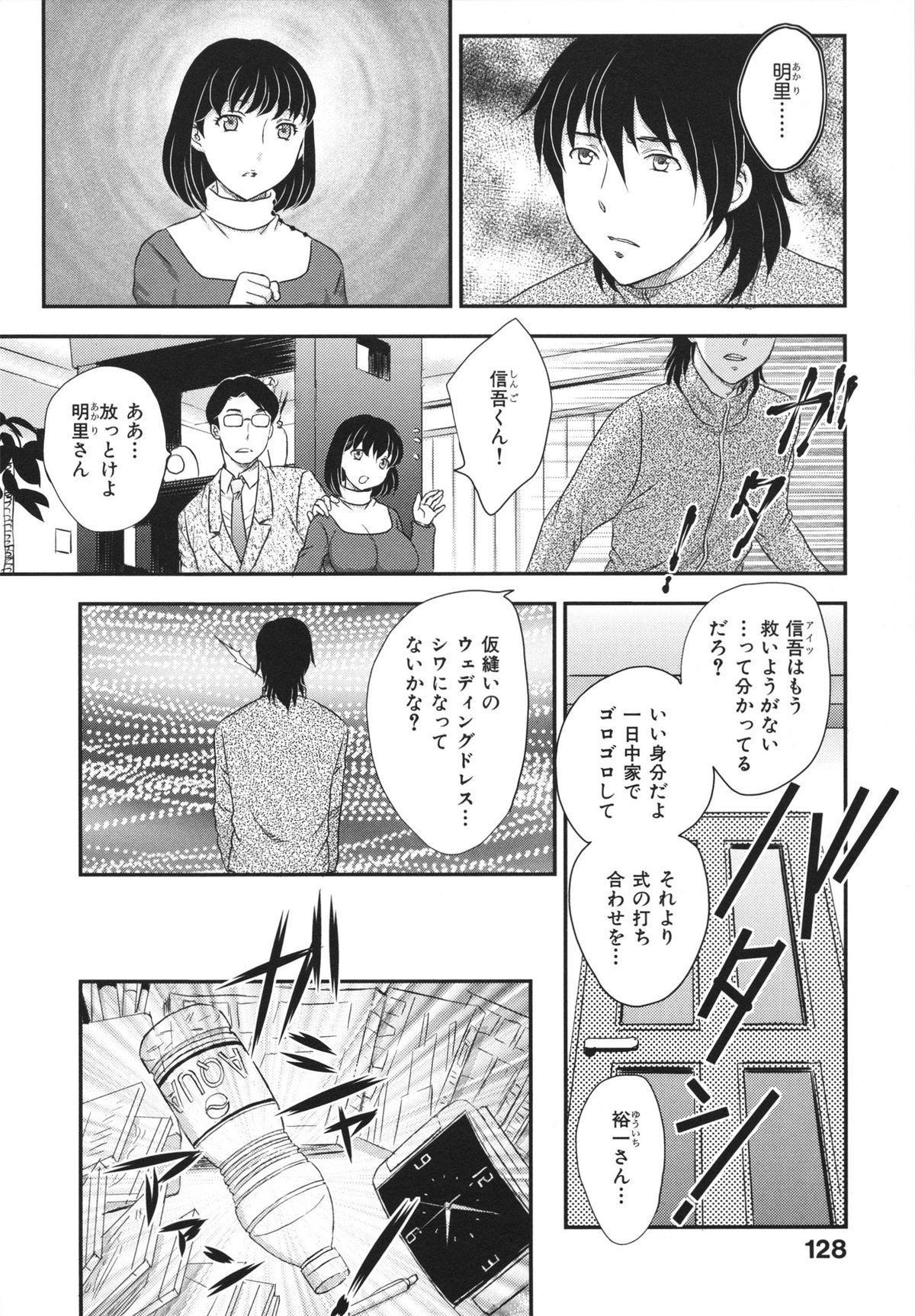 Binyuu Shoujo to Ennyuu Mama 129