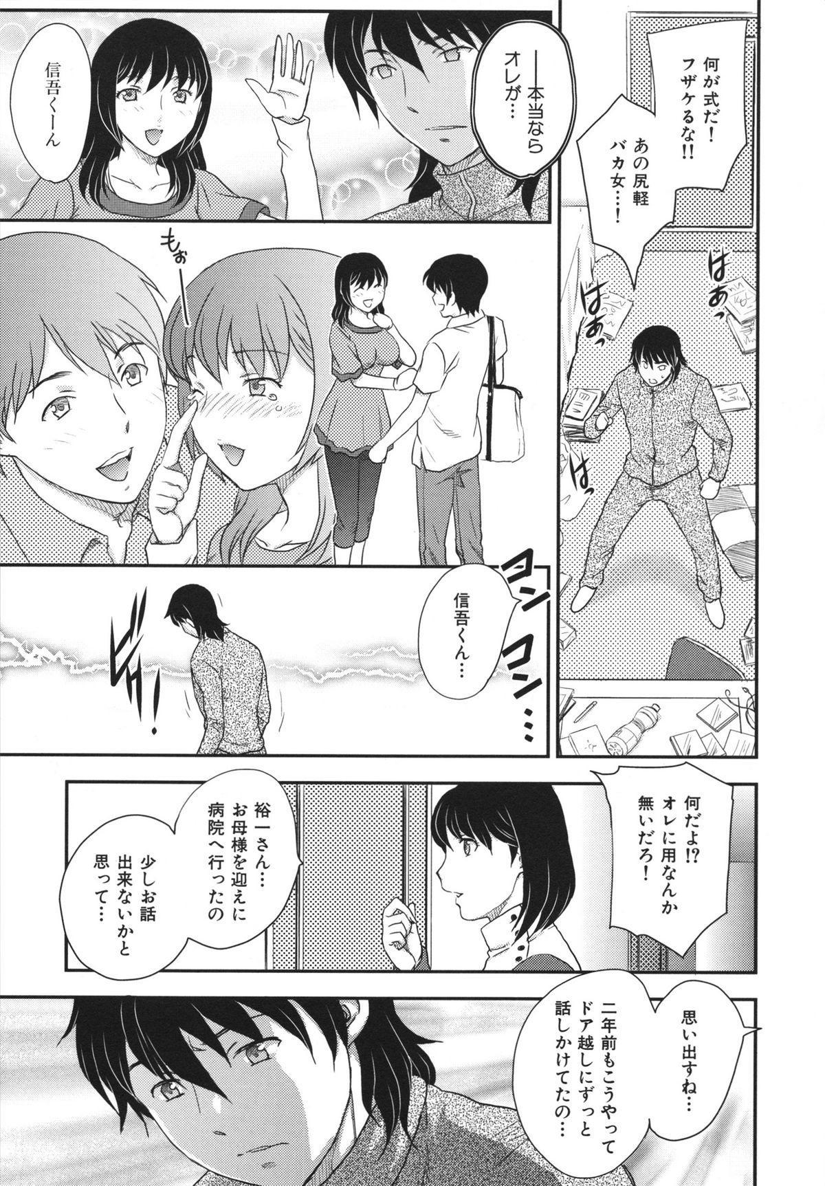 Binyuu Shoujo to Ennyuu Mama 130