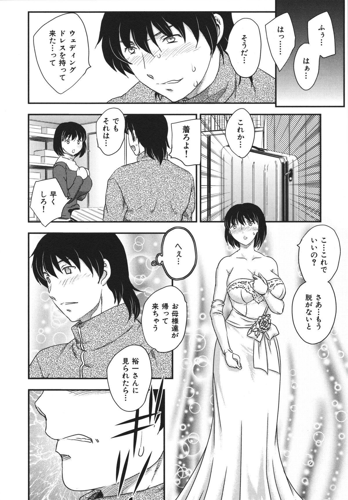 Binyuu Shoujo to Ennyuu Mama 139