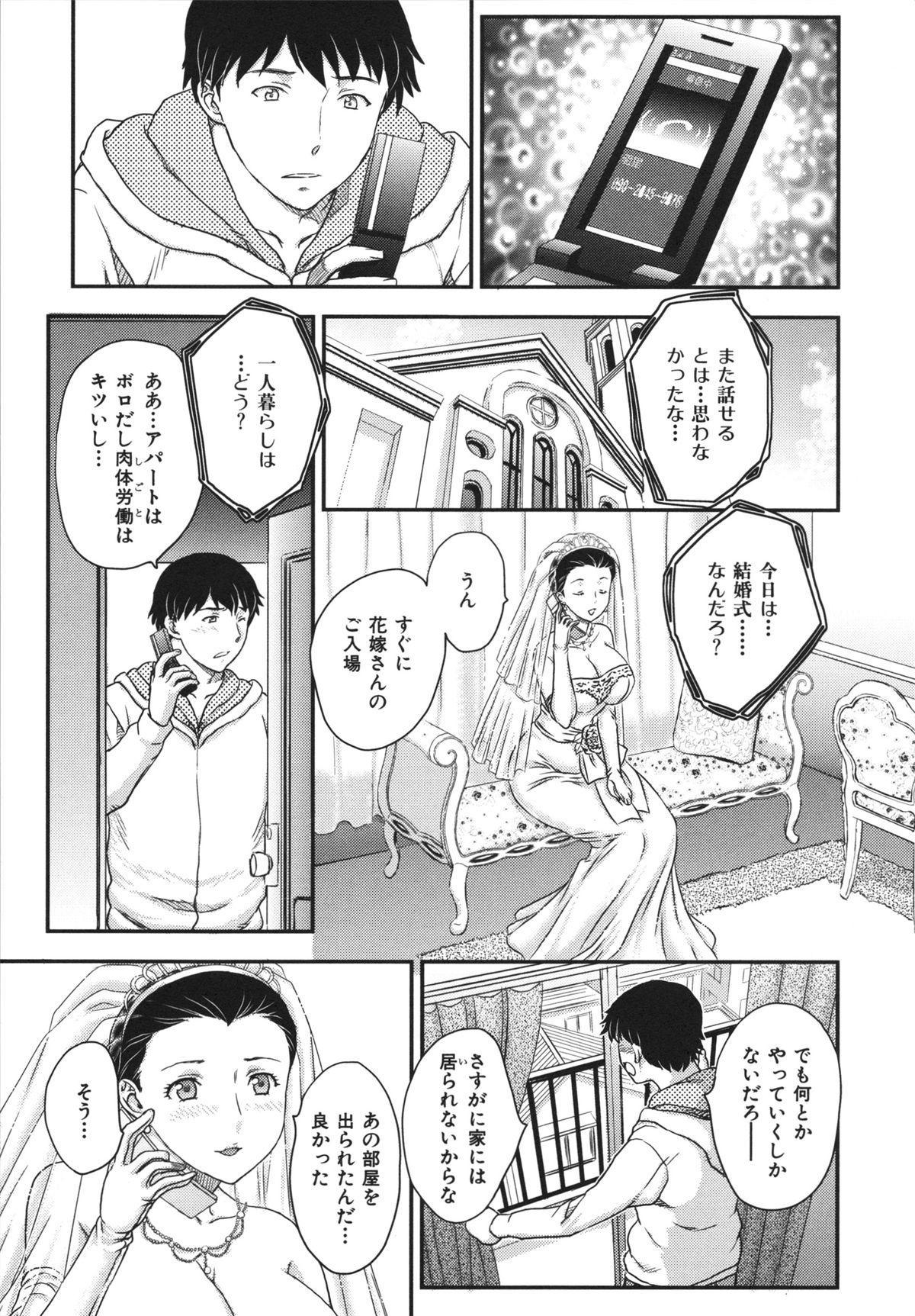 Binyuu Shoujo to Ennyuu Mama 144