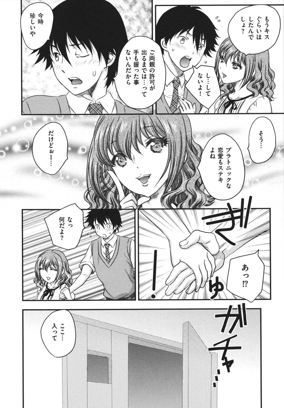 Binyuu Shoujo to Ennyuu Mama 149
