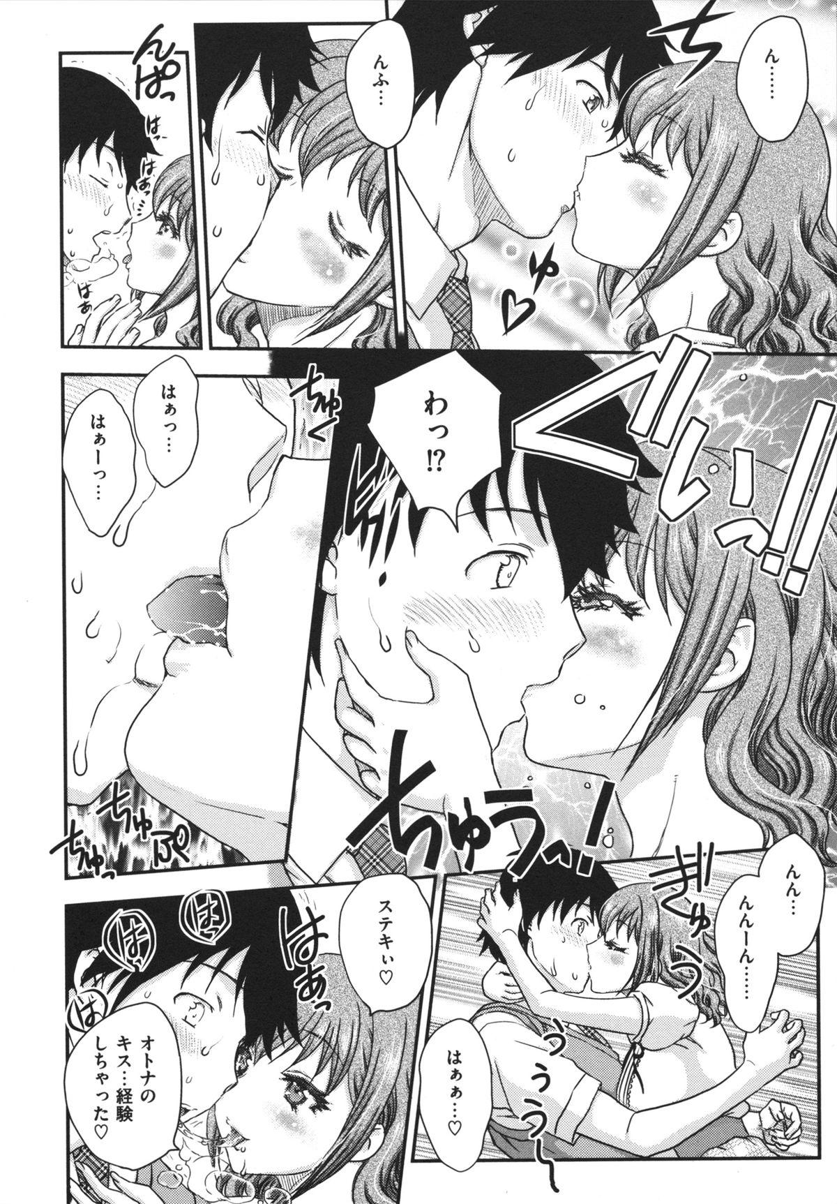 Binyuu Shoujo to Ennyuu Mama 151