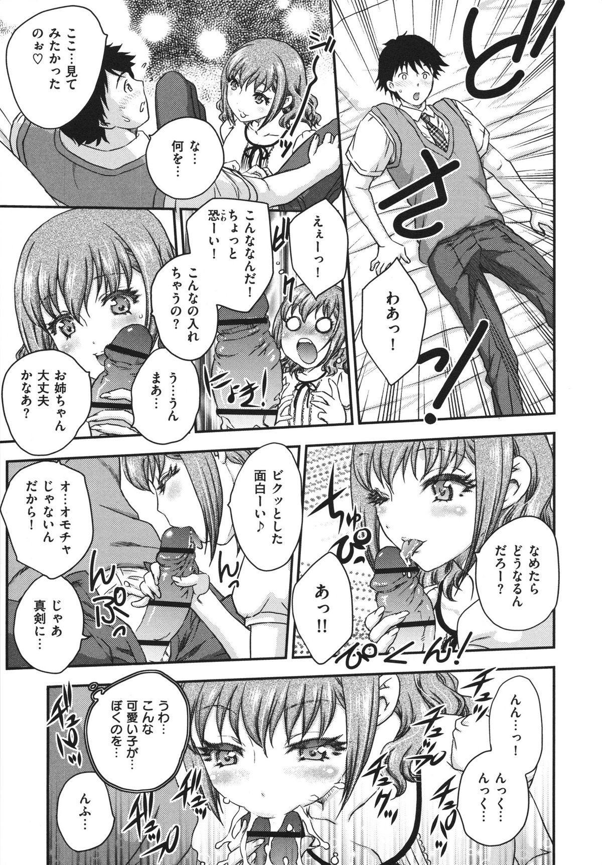 Binyuu Shoujo to Ennyuu Mama 152