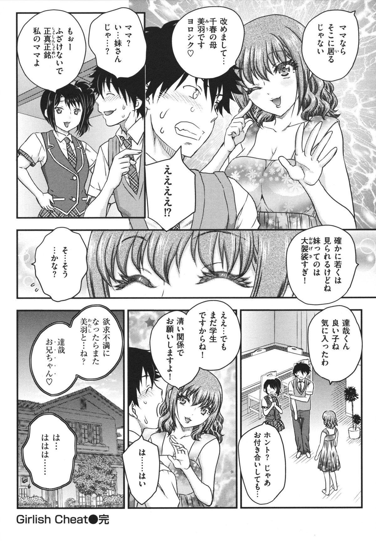 Binyuu Shoujo to Ennyuu Mama 163