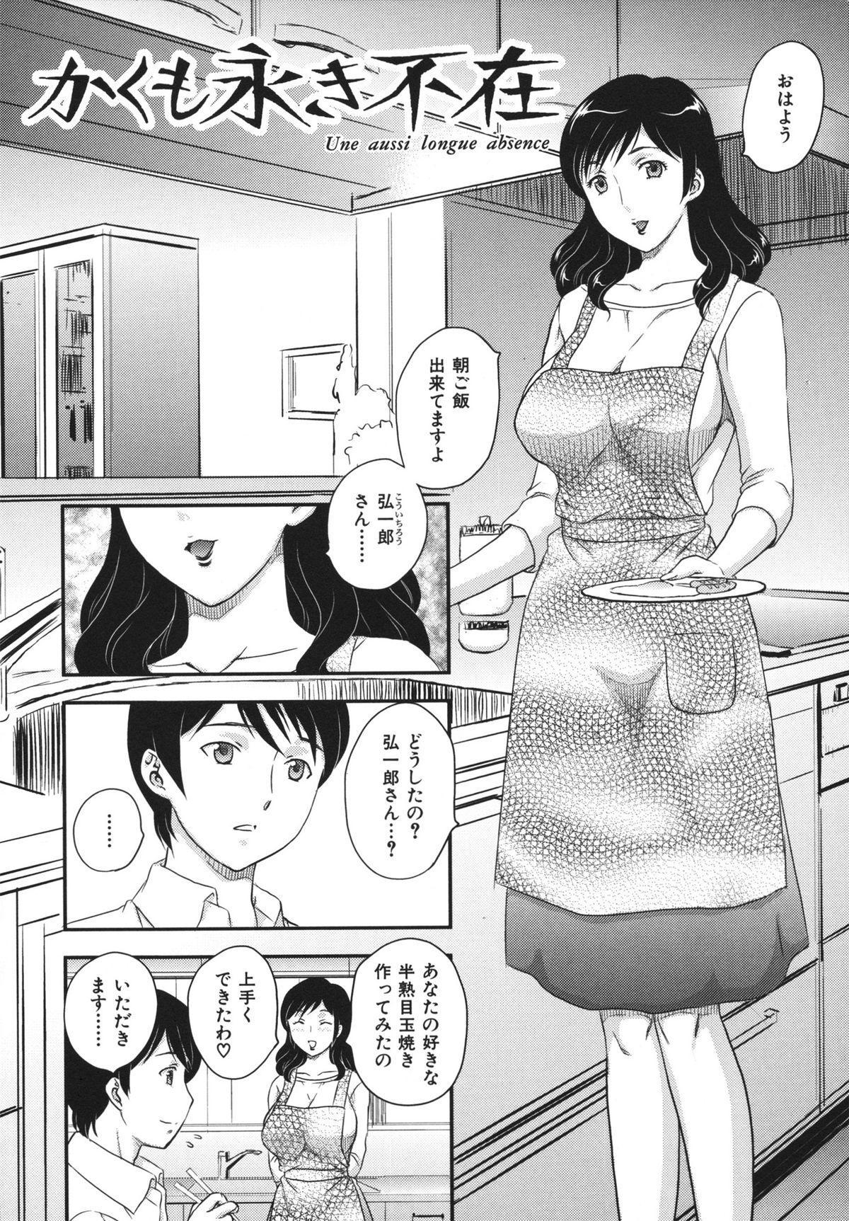 Binyuu Shoujo to Ennyuu Mama 165