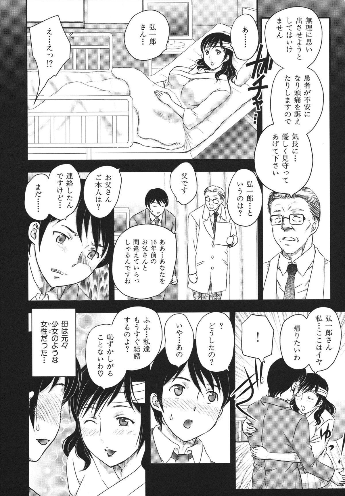 Binyuu Shoujo to Ennyuu Mama 167