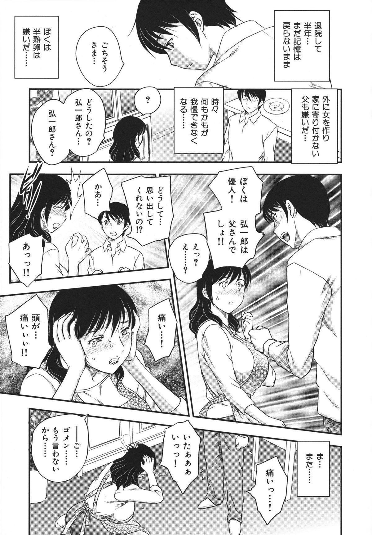 Binyuu Shoujo to Ennyuu Mama 168