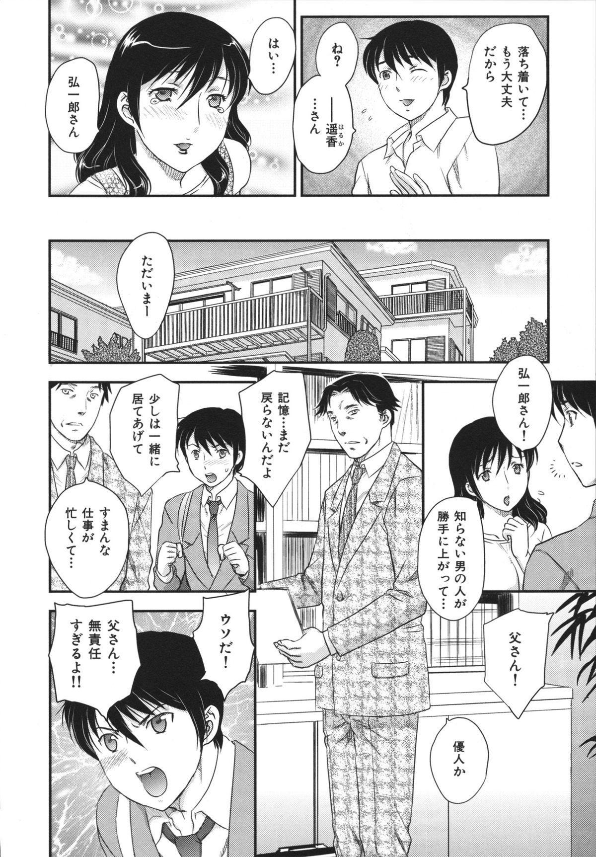Binyuu Shoujo to Ennyuu Mama 169