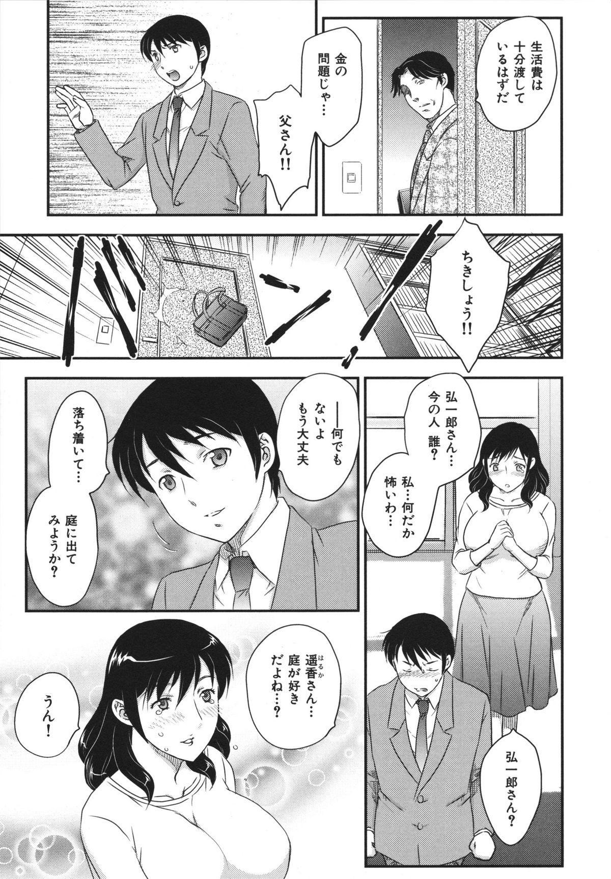 Binyuu Shoujo to Ennyuu Mama 170