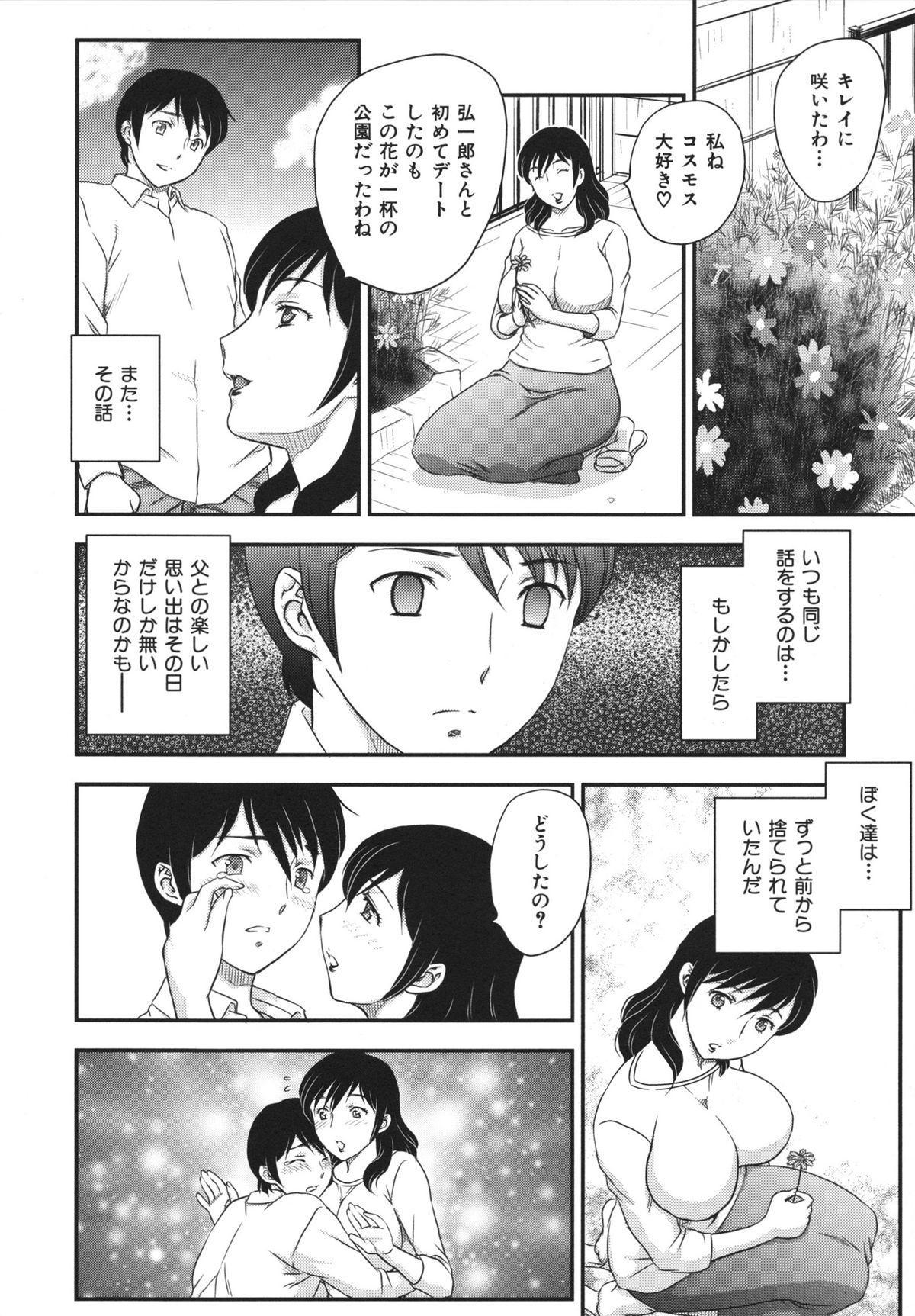 Binyuu Shoujo to Ennyuu Mama 171