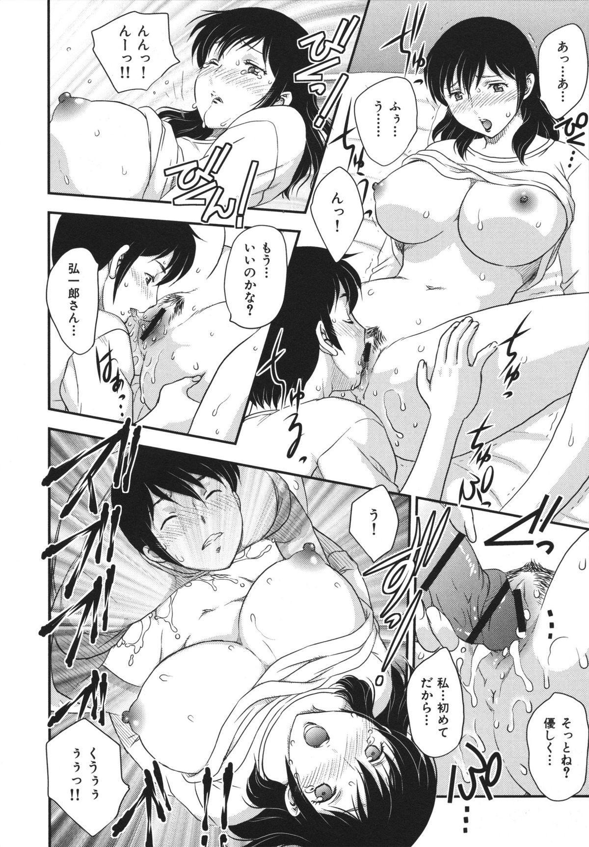 Binyuu Shoujo to Ennyuu Mama 173