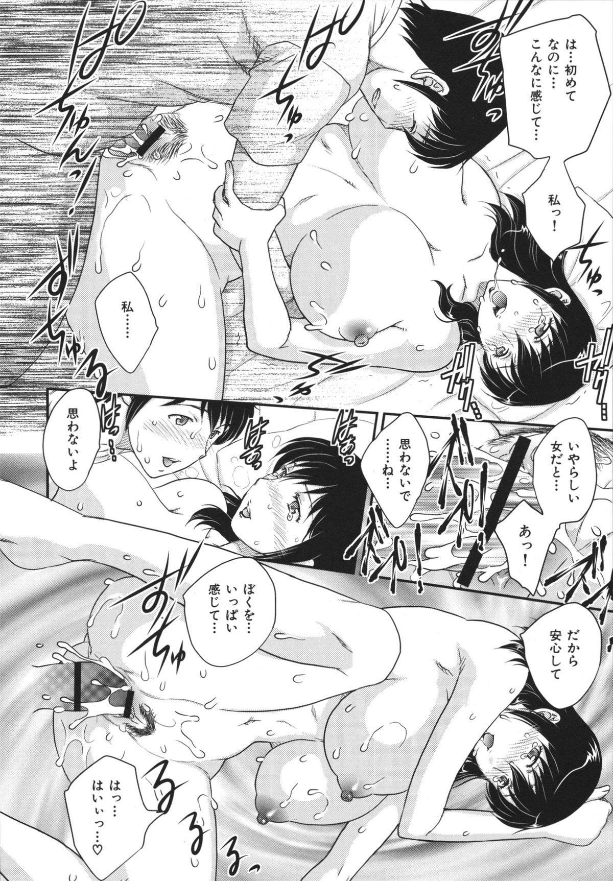 Binyuu Shoujo to Ennyuu Mama 177