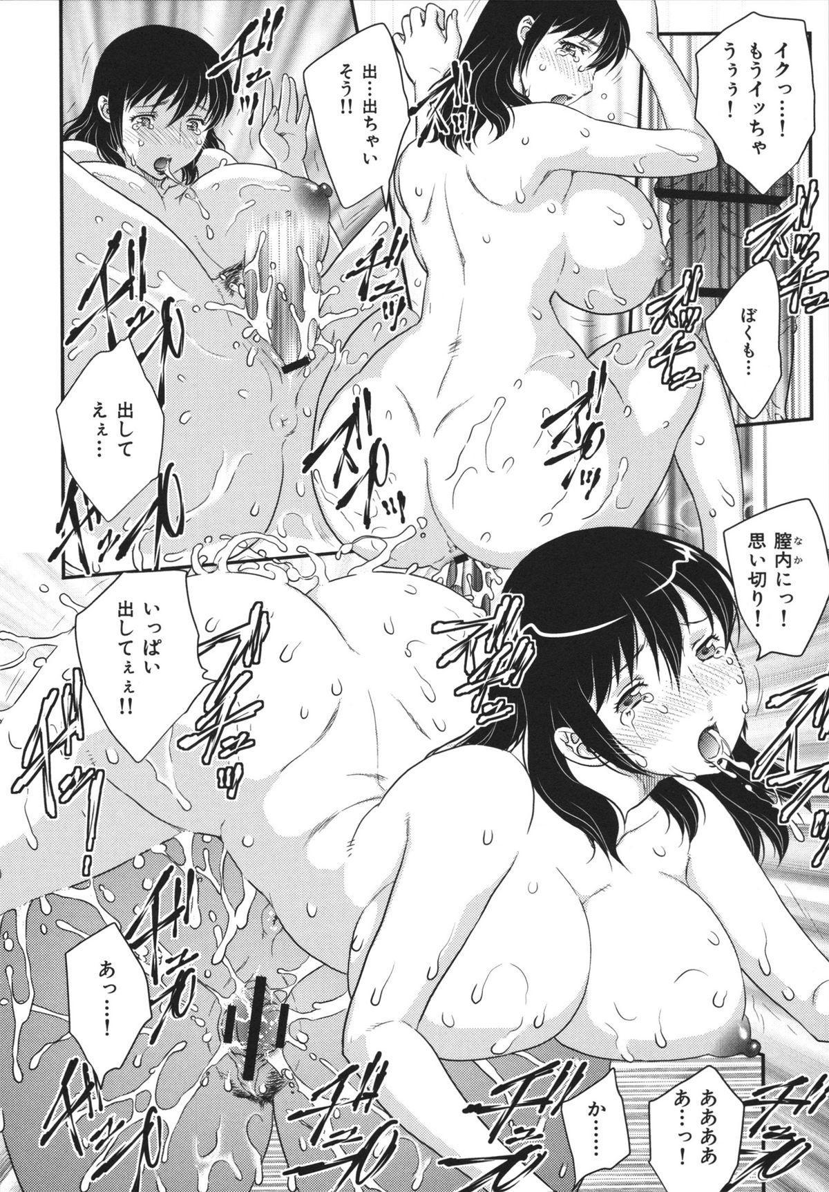Binyuu Shoujo to Ennyuu Mama 179