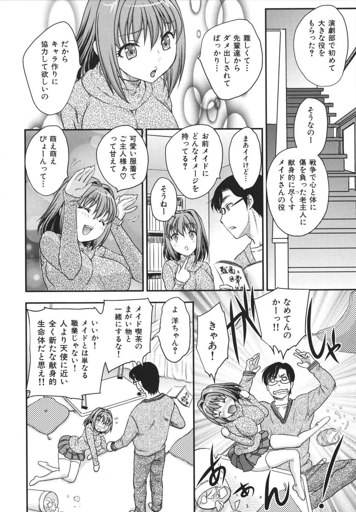 Binyuu Shoujo to Ennyuu Mama 183