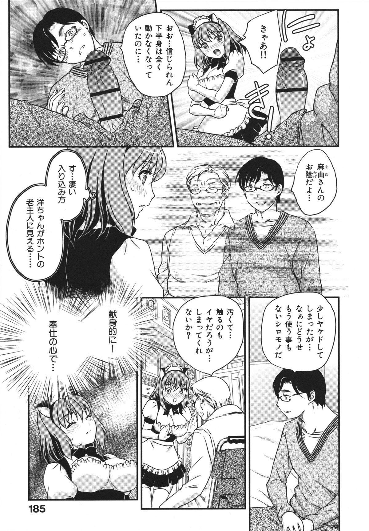 Binyuu Shoujo to Ennyuu Mama 186