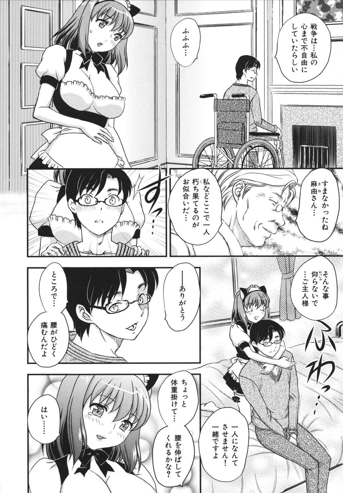 Binyuu Shoujo to Ennyuu Mama 189