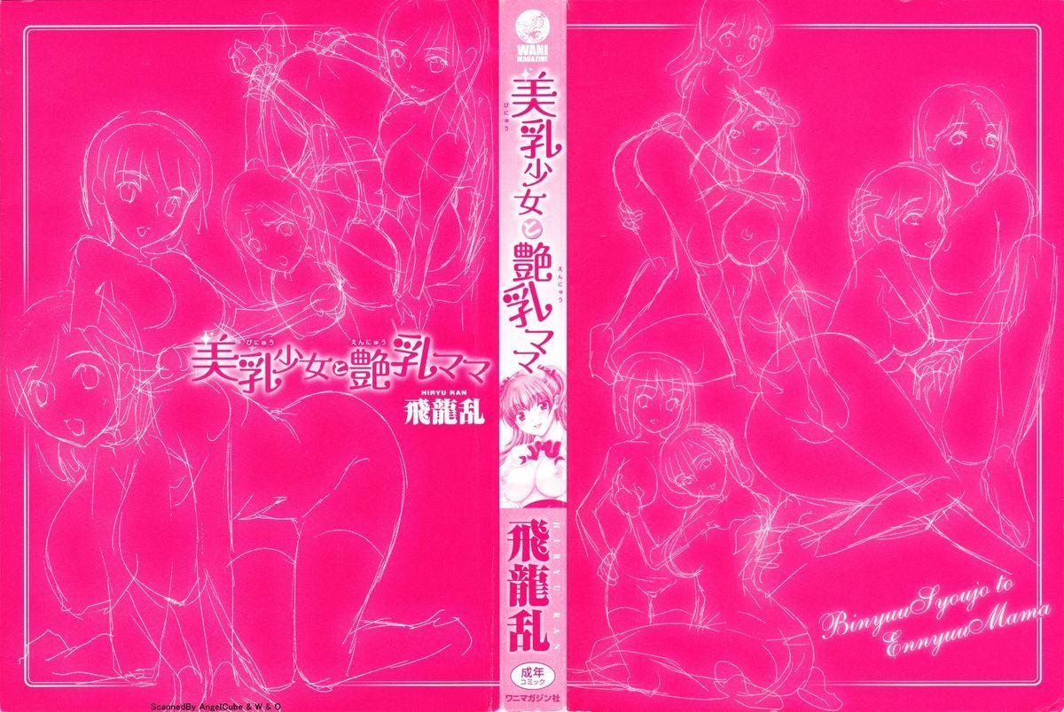 Binyuu Shoujo to Ennyuu Mama 1