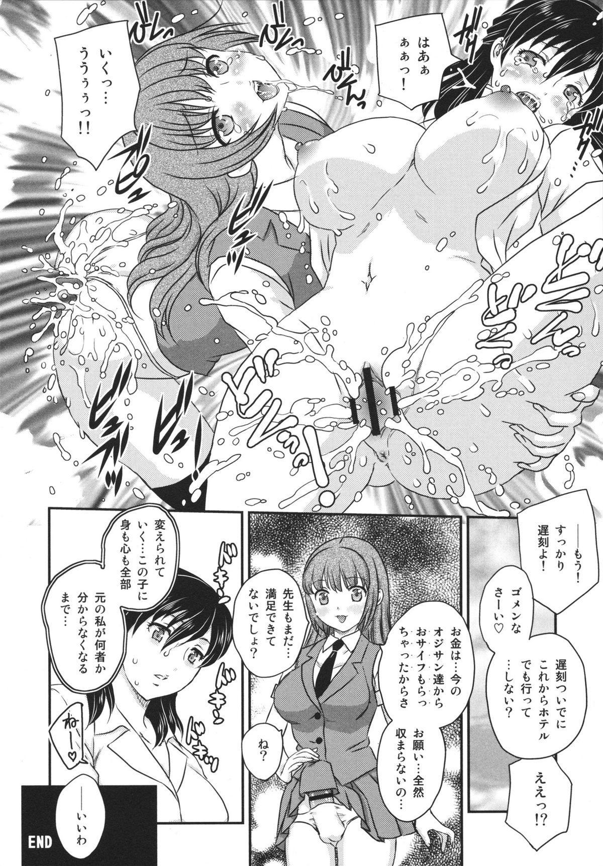 Binyuu Shoujo to Ennyuu Mama 209