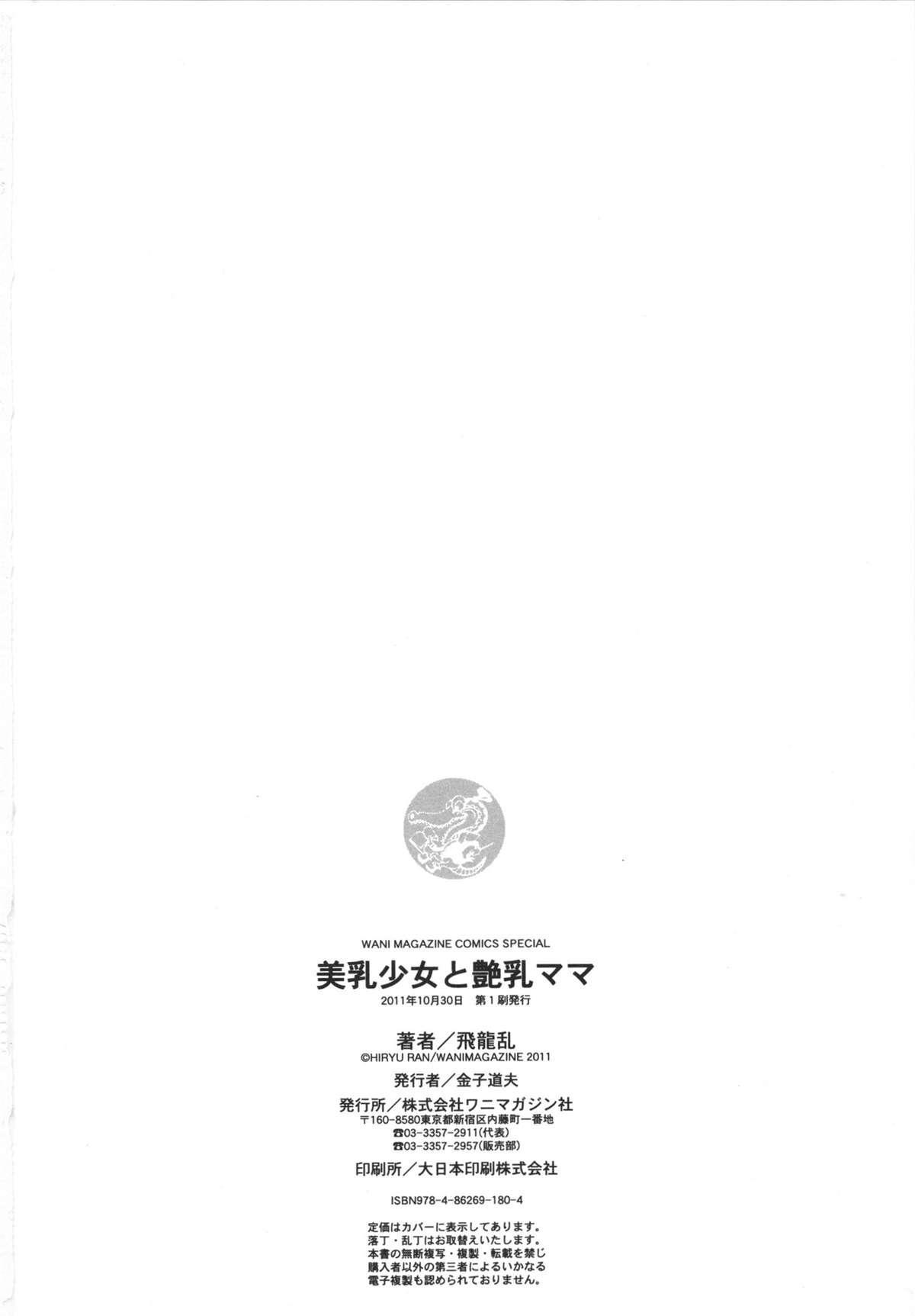 Binyuu Shoujo to Ennyuu Mama 211