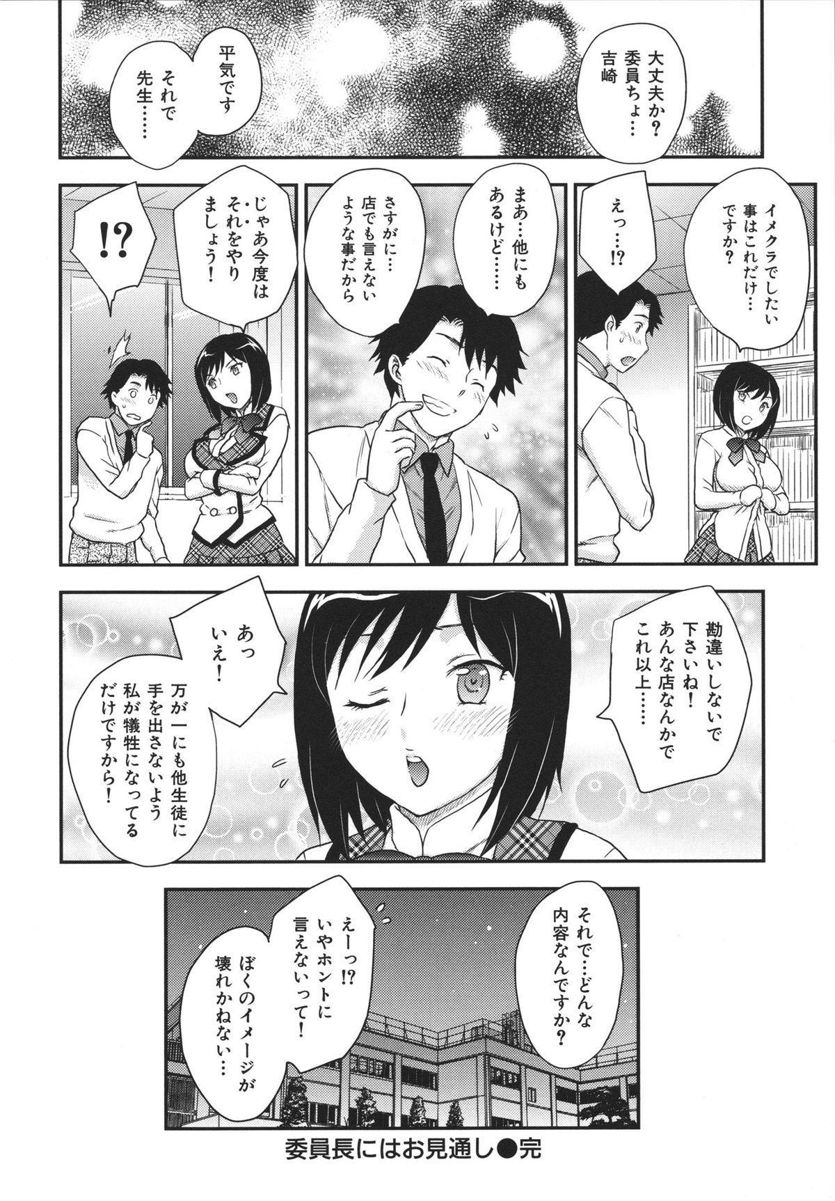 Binyuu Shoujo to Ennyuu Mama 21
