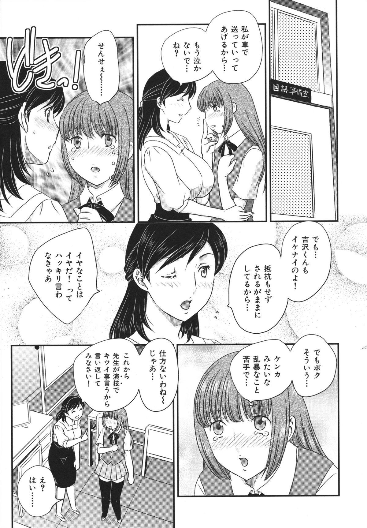 Binyuu Shoujo to Ennyuu Mama 26