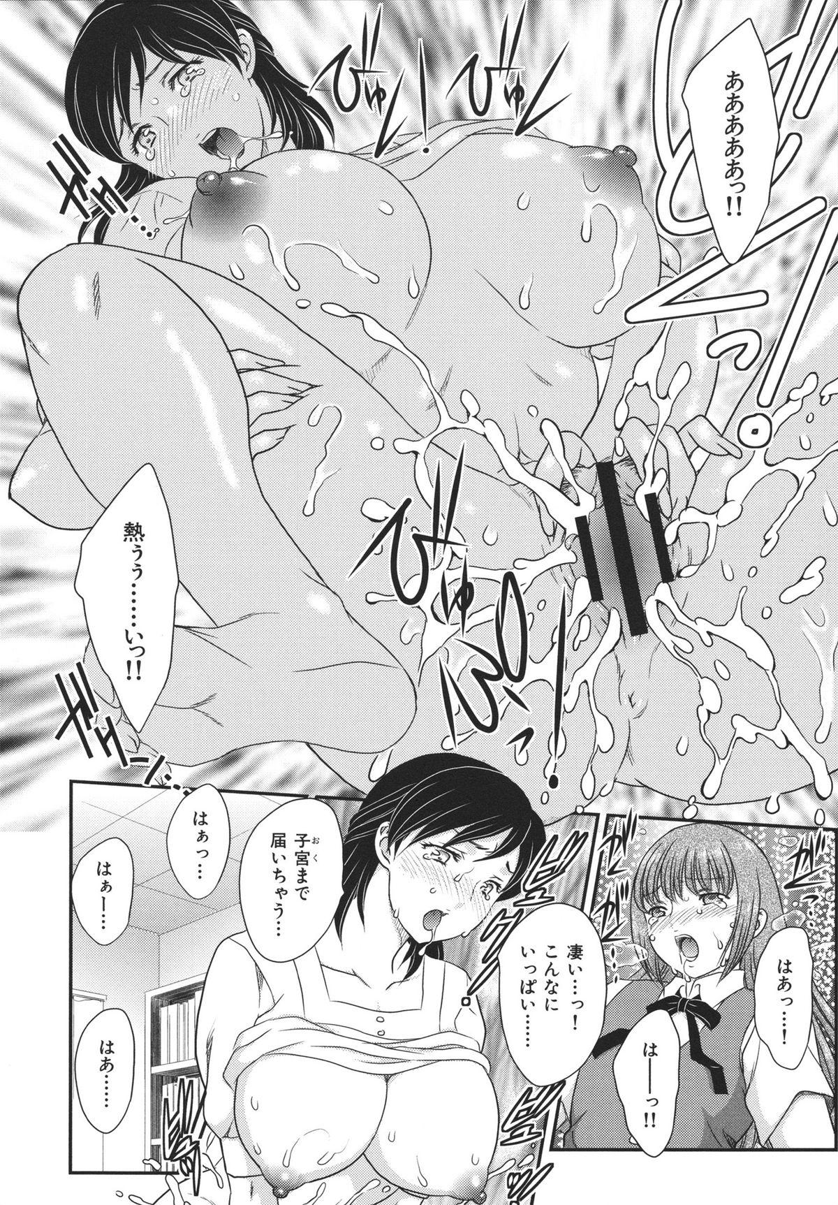 Binyuu Shoujo to Ennyuu Mama 33