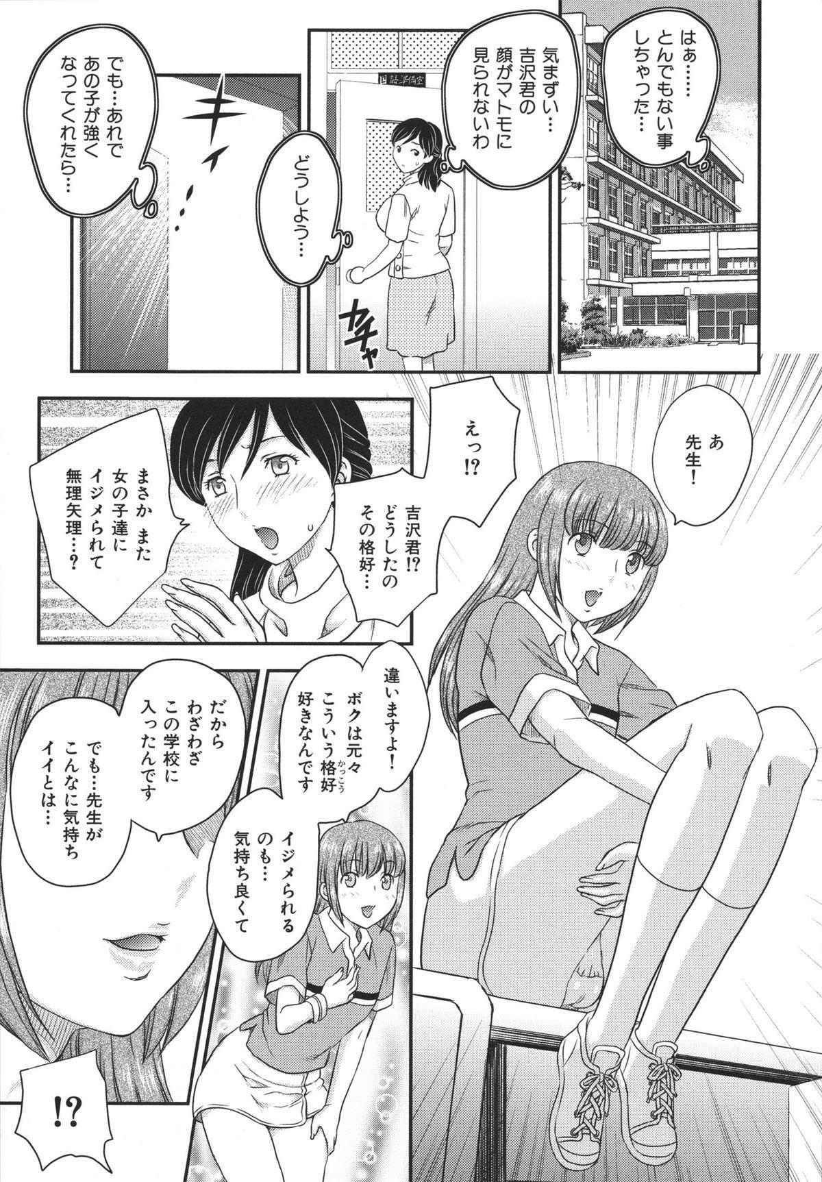 Binyuu Shoujo to Ennyuu Mama 38