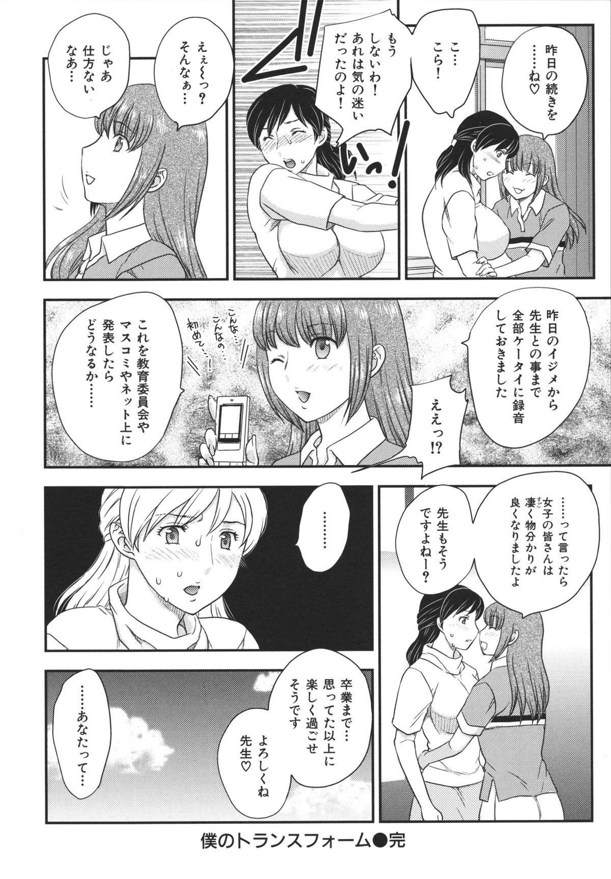 Binyuu Shoujo to Ennyuu Mama 39