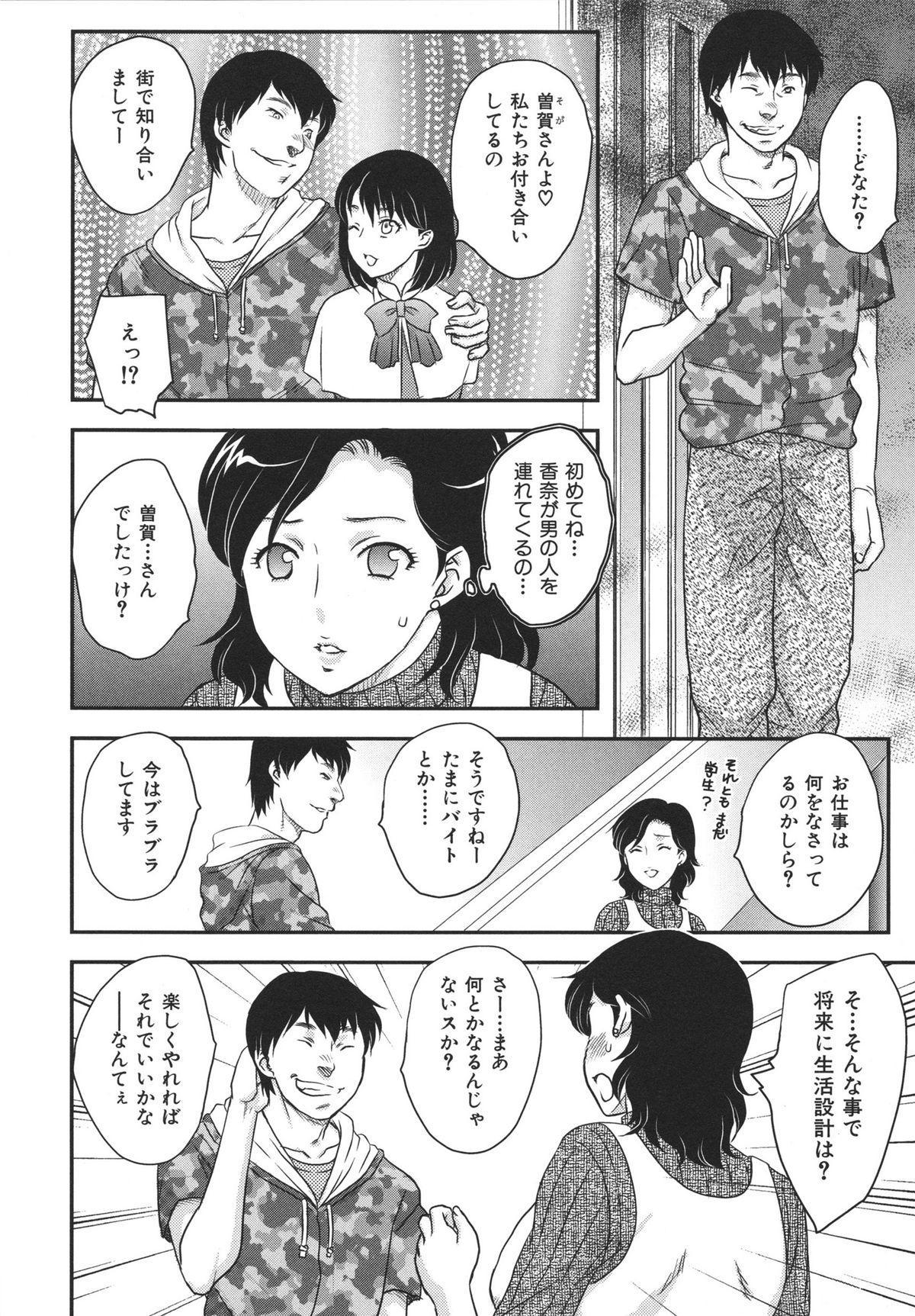 Binyuu Shoujo to Ennyuu Mama 41