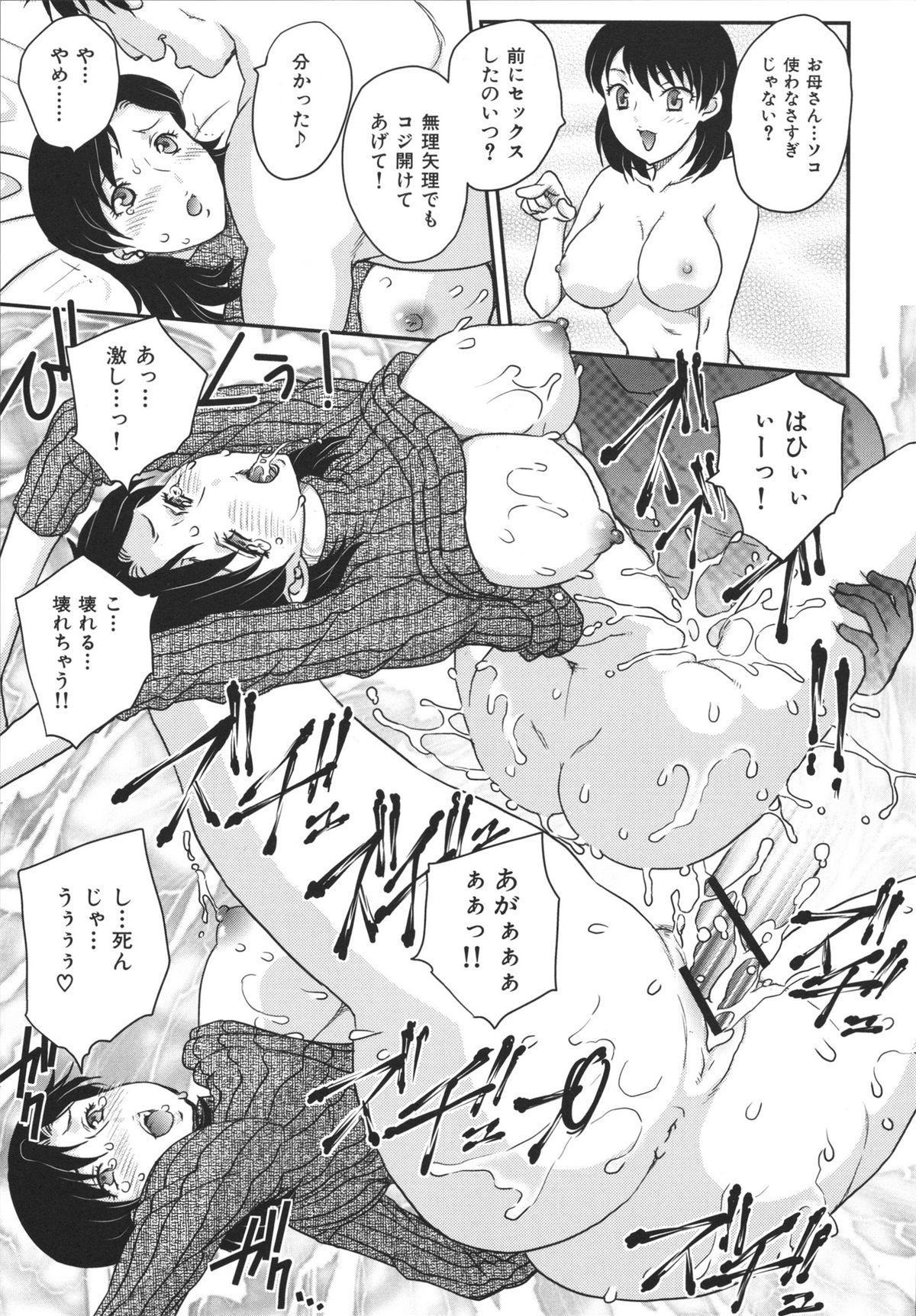 Binyuu Shoujo to Ennyuu Mama 52