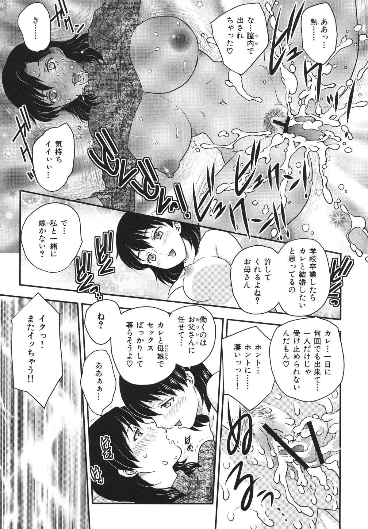 Binyuu Shoujo to Ennyuu Mama 54