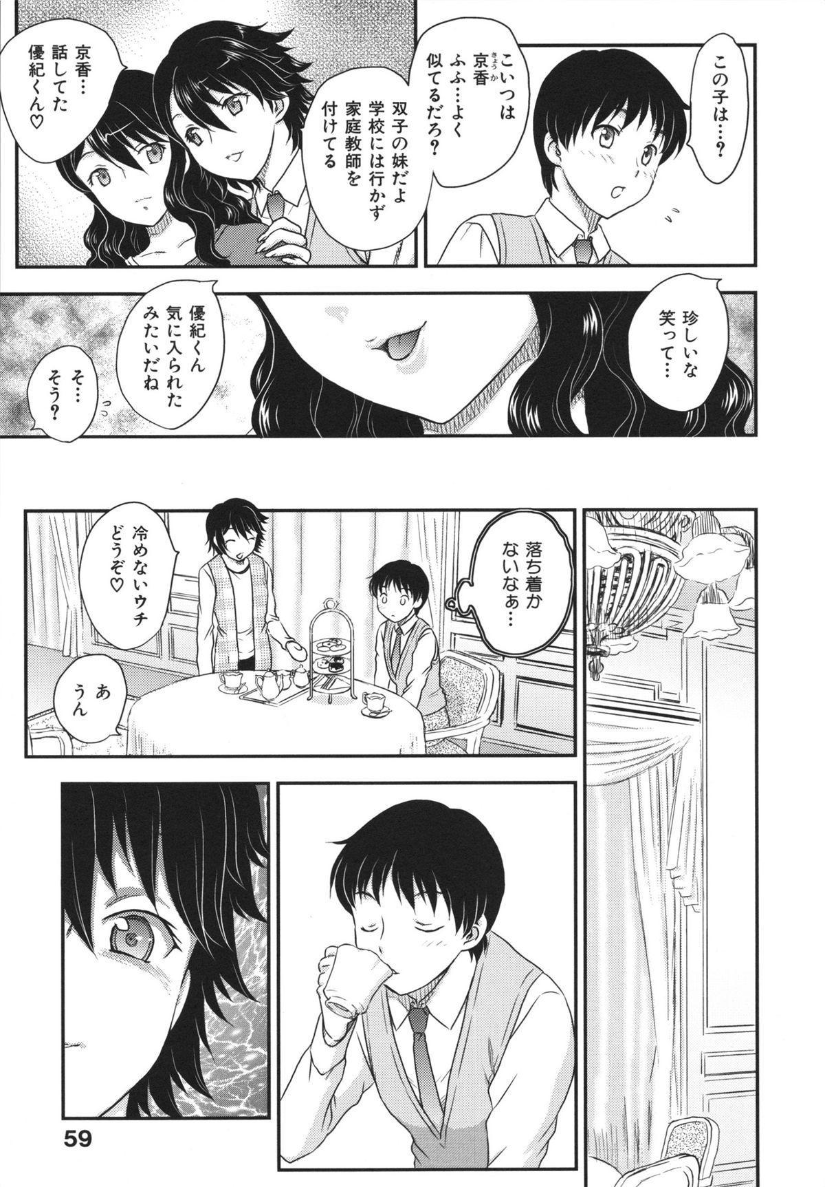 Binyuu Shoujo to Ennyuu Mama 60