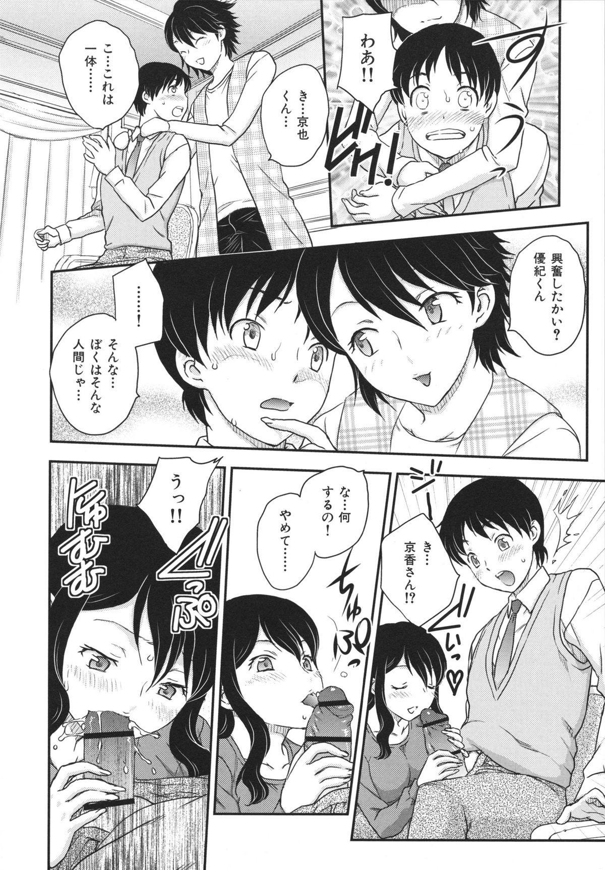 Binyuu Shoujo to Ennyuu Mama 65