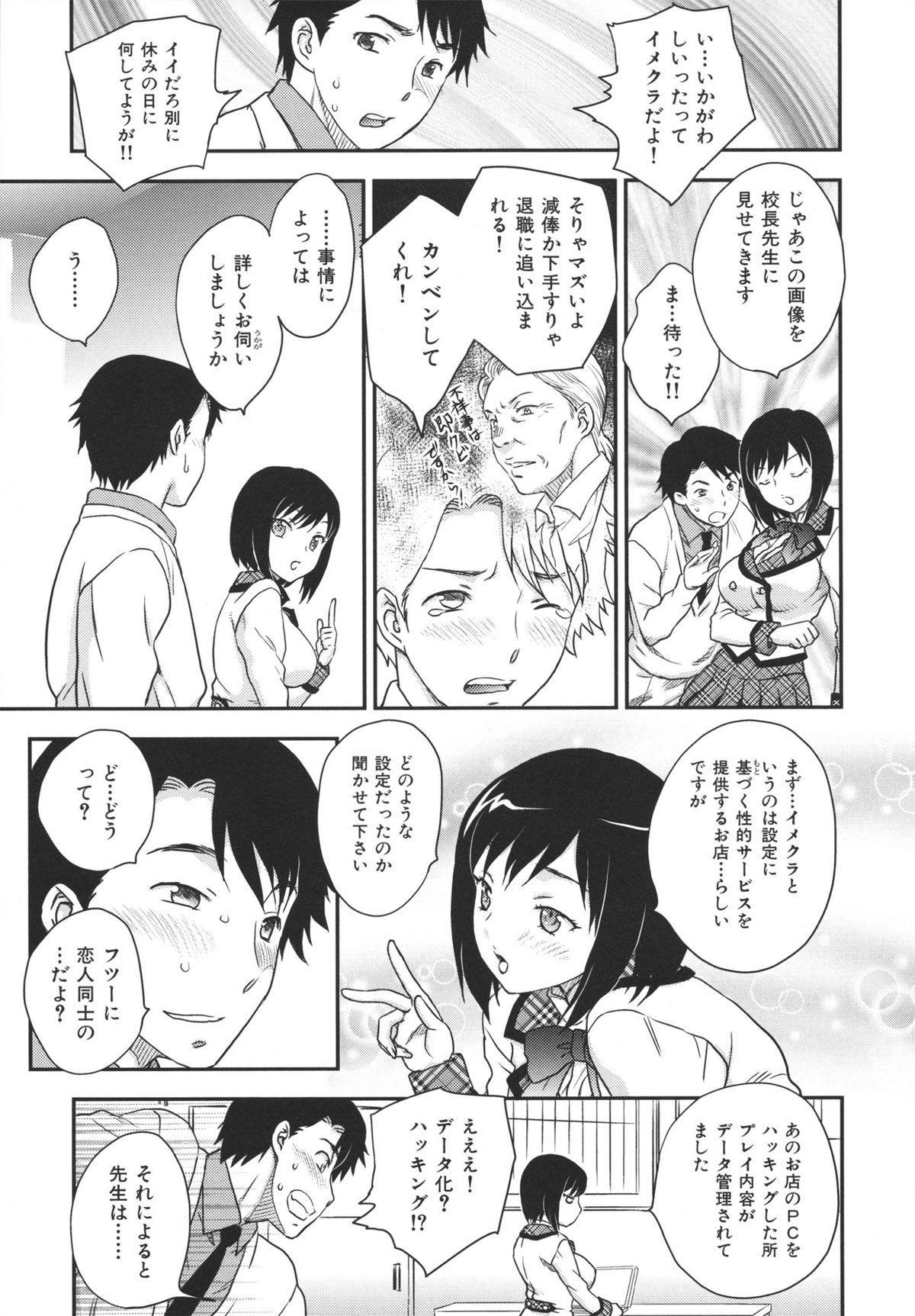Binyuu Shoujo to Ennyuu Mama 6