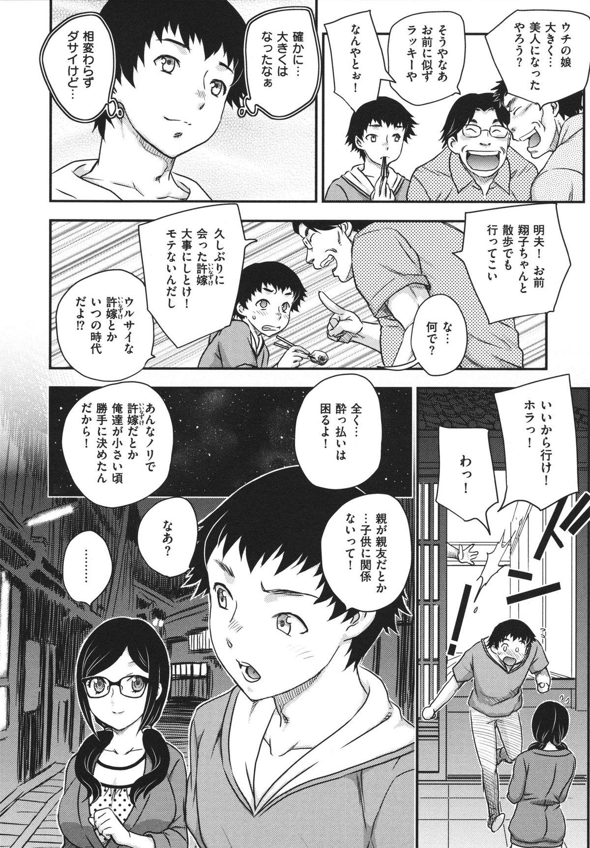 Binyuu Shoujo to Ennyuu Mama 77