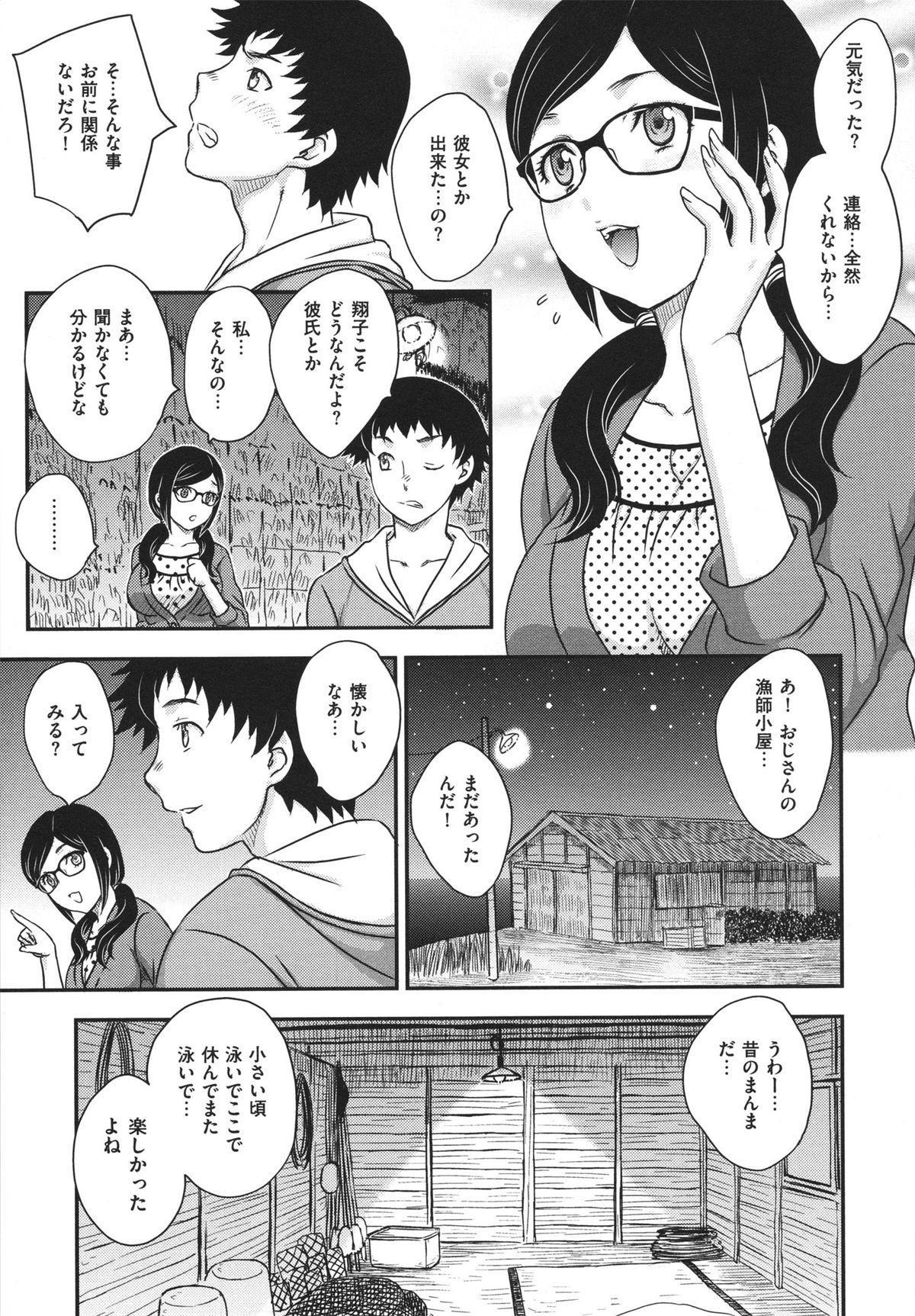 Binyuu Shoujo to Ennyuu Mama 78