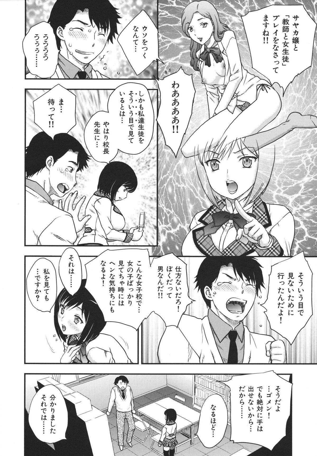 Binyuu Shoujo to Ennyuu Mama 7