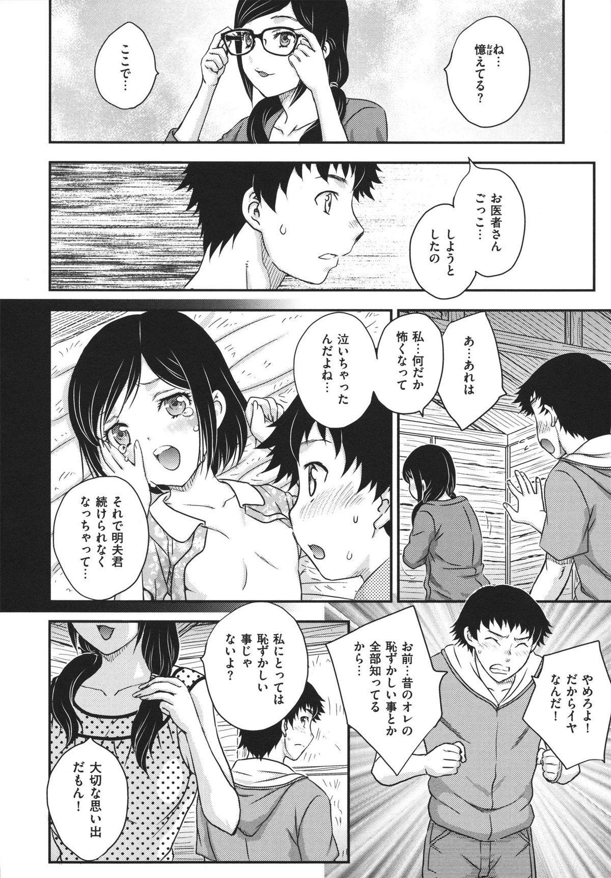 Binyuu Shoujo to Ennyuu Mama 79