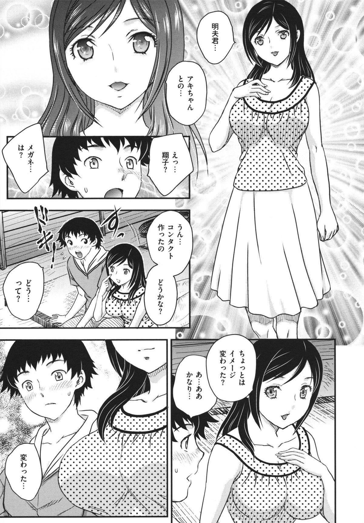 Binyuu Shoujo to Ennyuu Mama 80
