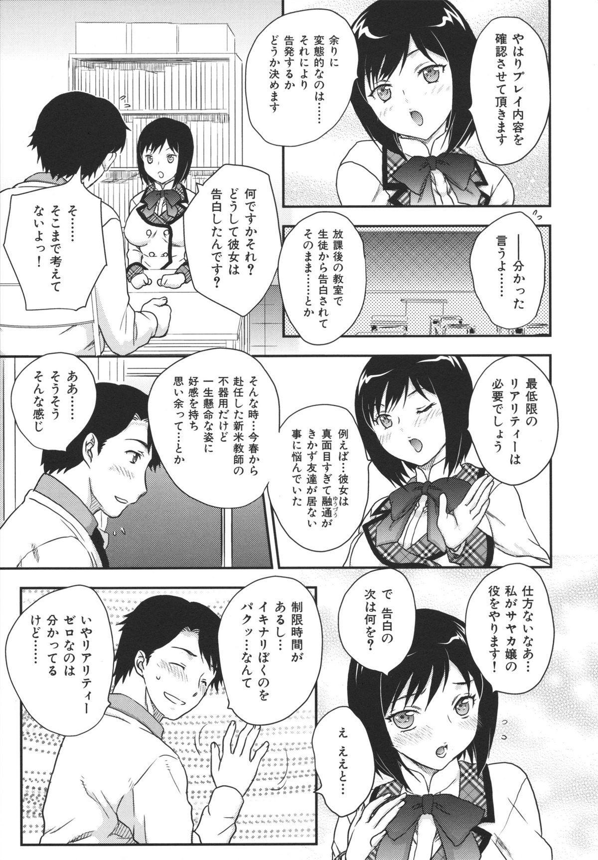 Binyuu Shoujo to Ennyuu Mama 8