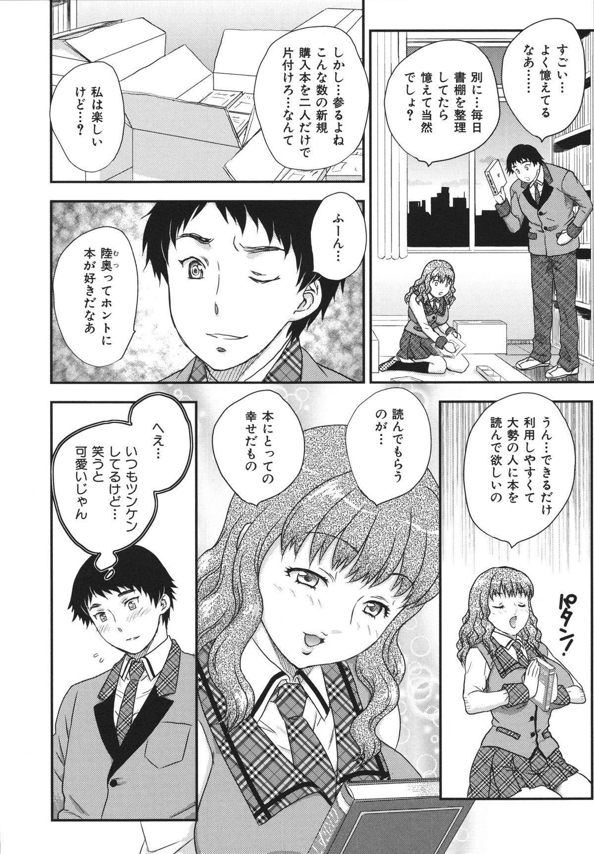 Binyuu Shoujo to Ennyuu Mama 95