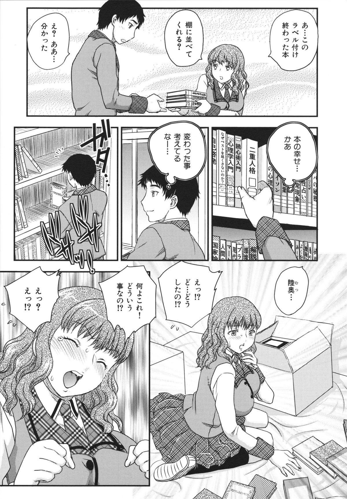 Binyuu Shoujo to Ennyuu Mama 96