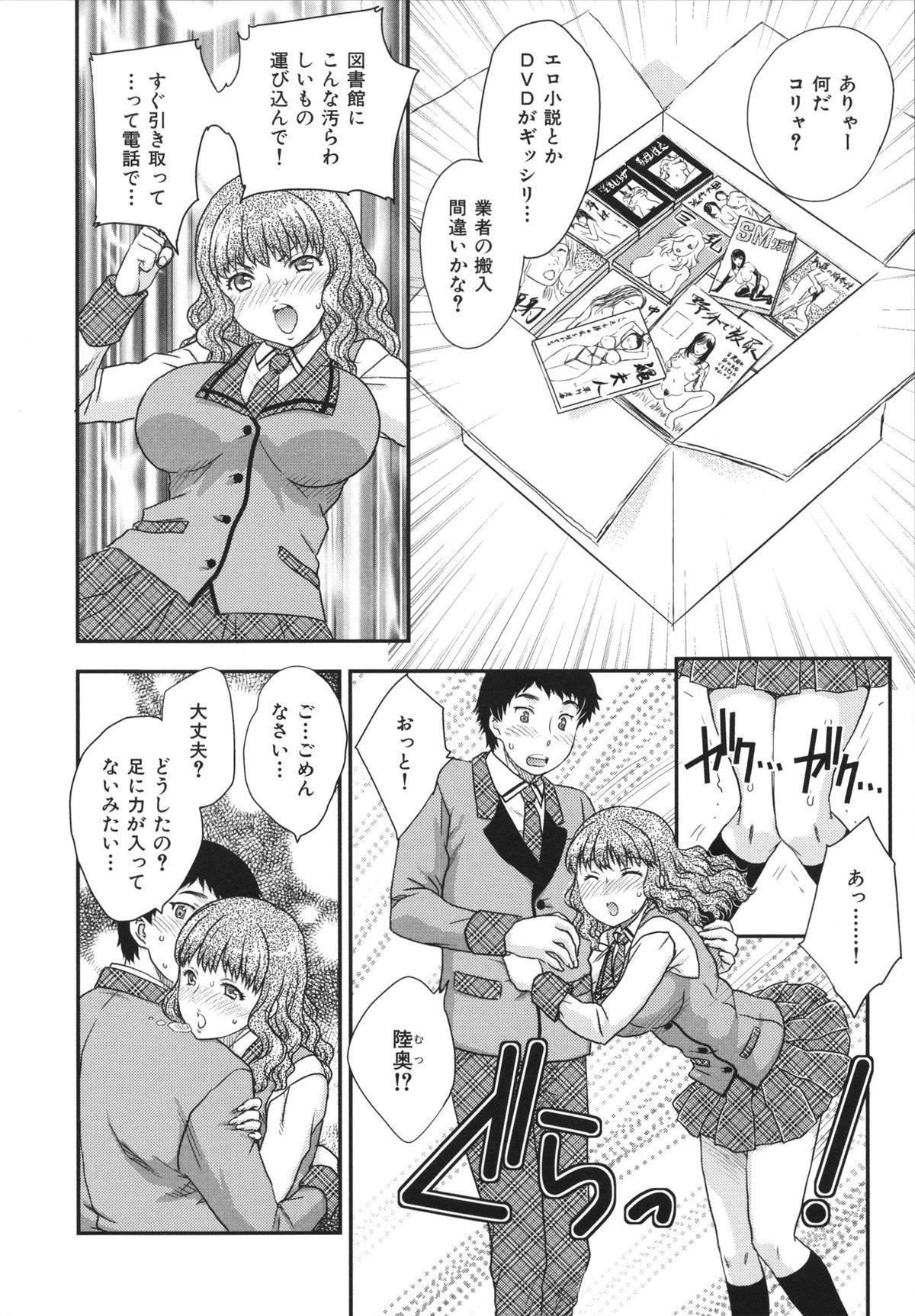 Binyuu Shoujo to Ennyuu Mama 97
