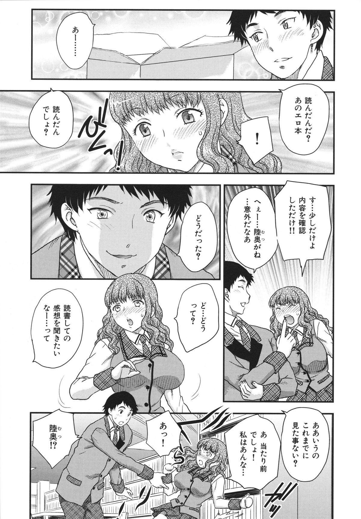 Binyuu Shoujo to Ennyuu Mama 98