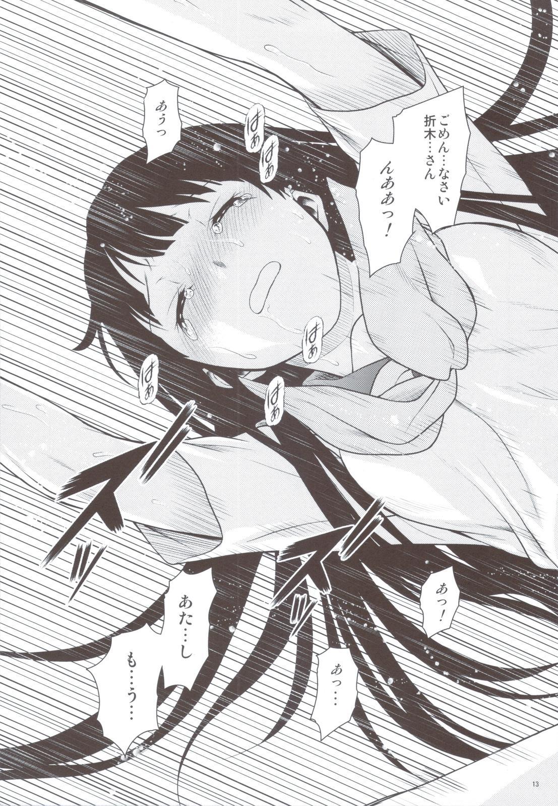 Kininaru Mono wa Shouganai 11